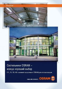 Osram_fittings