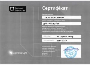 Certificar_Svetovye2014