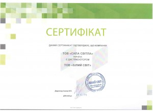 Certificat_Belyi_Svet_ 2015