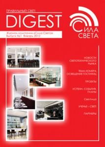 Digest_Sila_Sveta_cover_1