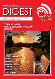 Digest_Sila_Sveta_cover_3