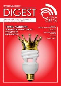 Digest_Sila_Sveta_cover_4