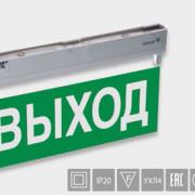 Светодиодное освещение (LED) Аварийный светильник КУРС/KURS фото, цена